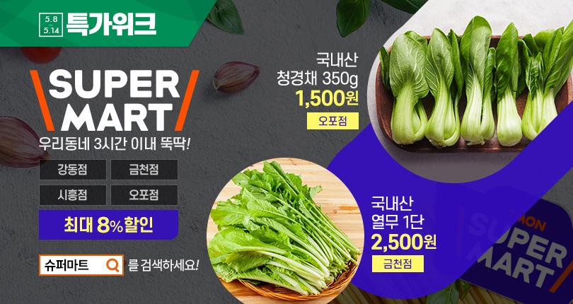 슈퍼마트 금천/오포