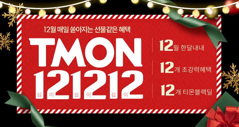 티몬 121212