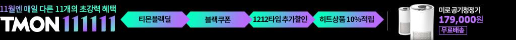 티몬 111111